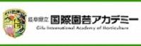 国際園芸アカデミー
